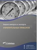 Анализ импорта и экспорта измерительных приборов в России за 2016-2020  гг.