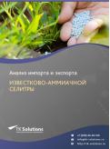 Анализ импорта и экспорта известково-аммиачной селитры в России за 2016-2020  гг.