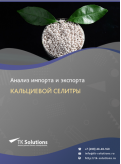 Анализ импорта и экспорта кальциевой селитры в России за 2016-2020  гг.