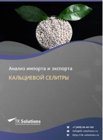 Анализ импорта и экспорта кальциевой селитры в России в России 2021, 2020 2016-2020  гг.
