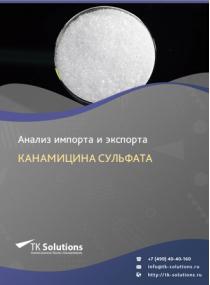 Анализ импорта и экспорта канамицина сульфата в России за 2016-2020  гг.