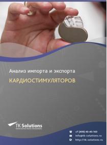 Анализ импорта и экспорта кардиостимуляторов в России за 2016-2020  гг.