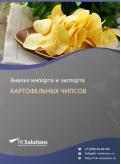 Анализ импорта и экспорта картофельных чипсов в России в России 2021, 2020 2016-2020  гг.