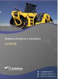 Анализ импорта и экспорта катков в России в России 2021, 2020 2016-2020  гг.