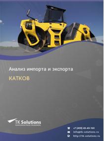 Анализ импорта и экспорта катков в России за 2016-2020  гг.