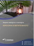 Анализ импорта и экспорта керосина осветительного в России в России 2021, 2020 2016-2020  гг.