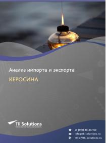 Анализ импорта и экспорта керосина в России за 2016-2020  гг.