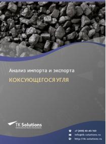 Анализ импорта и экспорта коксующегося угля в России в России 2021, 2020 2016-2020  гг.