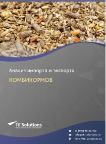 Анализ импорта и экспорта комбикормов в России в России 2021, 2020 2016-2020  гг.