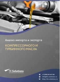 Анализ импорта и экспорта компрессорного и турбинного масла в России за 2016-2020  гг.