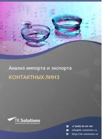 Анализ импорта и экспорта контактных линз в России в России 2021, 2020 2016-2020  гг.