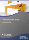 Анализ импорта и экспорта конвертов в России в России 2021, 2020 2016-2020  гг.