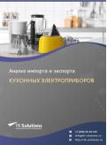Анализ импорта и экспорта кухонных электроприборов в России за 2016-2020  гг.