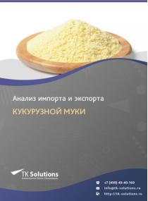 Анализ импорта и экспорта кукурузной муки в России за 2016-2020  гг.