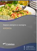 Анализ импорта и экспорта кускуса в России в России 2021, 2020 2016-2020  гг.