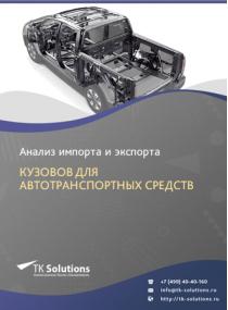Анализ импорта и экспорта кузовов для автотранспортных средств в России за 2016-2020  гг.