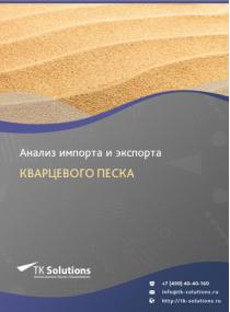 Анализ импорта и экспорта кварцевого песка в России в России 2021, 2020 2016-2020  гг.