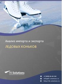 Анализ импорта и экспорта ледовых коньков в России в России 2021, 2020 2016-2020  гг.