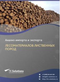 Анализ импорта и экспорта лесоматериалов лиственных пород в России в 2019 г