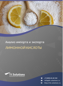 Анализ импорта и экспорта лимонной кислоты в России за 2016-2020  гг.
