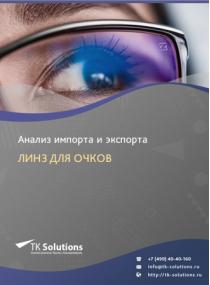 Анализ импорта и экспорта линз для очков в России в России 2021, 2020 2016-2020  гг.