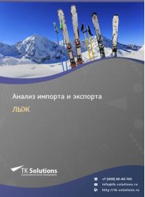 Анализ импорта и экспорта лыж в России в России 2021, 2020 2016-2020  гг.