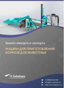 Анализ импорта и экспорта машин для приготовления кормов для животных в России за 2016-2020  гг.