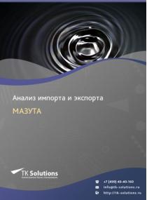 Анализ импорта и экспорта мазута в России за 2016-2020  гг.