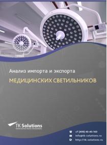 Анализ импорта и экспорта медицинских светильников в России в России 2021, 2020 2016-2020  гг.