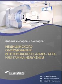 Анализ импорта и экспорта медицинского оборудования рентгеновского, альфа-, бета- или гамма-излучения в России в России 2021, 2020 2016-2020  гг.
