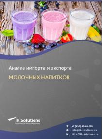 Анализ импорта и экспорта молочных напитков в России в России 2021, 2020 2016-2020  гг.