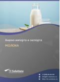 Анализ импорта и экспорта молока в России за 2016-2020  гг.