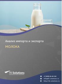 Анализ импорта и экспорта молока в России в России 2021, 2020 2016-2020  гг.