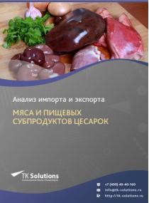 Анализ импорта и экспорта мяса и пищевых субпродуктов цесарок в России в России 2021, 2020 2016-2020  гг.