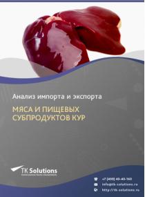 Анализ импорта и экспорта мяса и пищевых субпродуктов кур в России за 2016-2020  гг.
