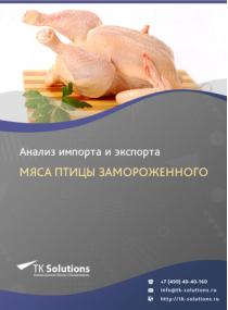 Анализ импорта и экспорта мяса птицы замороженного в России в России 2021, 2020 2016-2020  гг.