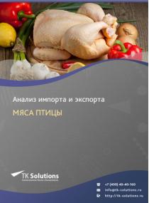 Анализ импорта и экспорта мяса птицы в России за 2016-2020  гг.