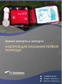Анализ импорта и экспорта наборов для оказания первой помощи в России в России 2021, 2020 2016-2020  гг.