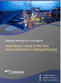 Анализ импорта и экспорта нефтяных газов и прочих газообразных углеводородов в России в России 2021, 2020 2016-2020  гг.