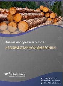 Анализ импорта и экспорта необработанной древесины в России в 2019 г