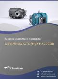 Анализ импорта и экспорта объемных роторных насосов в России в России 2021, 2020 2016-2020  гг.