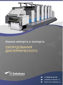 Анализ импорта и экспорта оборудования диатермического в России в России 2021, 2020 2016-2020  гг.