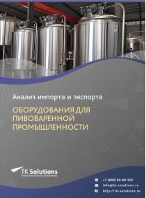 Анализ импорта и экспорта оборудования для пивоваренной промышленности в России в России 2021, 2020 2016-2020  гг.