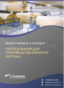 Анализ импорта и экспорта оборудования для производства бумаги и картона в России за 2016-2020  гг.