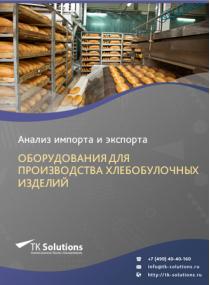 Анализ импорта и экспорта оборудования для производства хлебобулочных изделий в России в 2019 году
