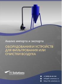 Анализ импорта и экспорта оборудования и устройств для фильтрования или очистки воздуха в России в России 2021, 2020 2016-2020  гг.