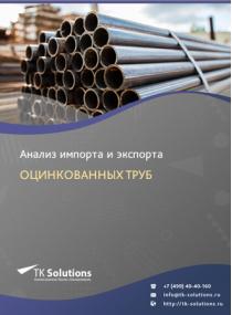 Анализ импорта и экспорта оцинкованных труб в России за 2016-2020  гг.