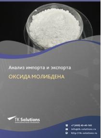 Анализ импорта и экспорта оксида молибдена в России в России 2021, 2020 2016-2020  гг.