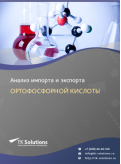 Анализ импорта и экспорта ортофосфорной кислоты в России в России 2021, 2020 2016-2020  гг.