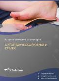 Анализ импорта и экспорта ортопедической обуви и стелек в России в России 2021, 2020 2016-2020  гг.